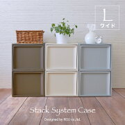 チェスト スタックシステムケース ボックス おしゃれ 引き出し クローゼット シンプル プラスチック ホワイト アイボリー ブラウン
