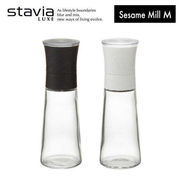 スタビアリュクス ごまミルM stavia LUXE ミル ごますり ごますり器 ゴマミル ガラス製 おしゃれ シンプル デザイン 黒 白 ブラック ホワイト Mサイズ リス