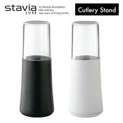 スタビアリュクス カトラリー スタンド キッチン おしゃれ デザイン シンプル ホワイト ブラック