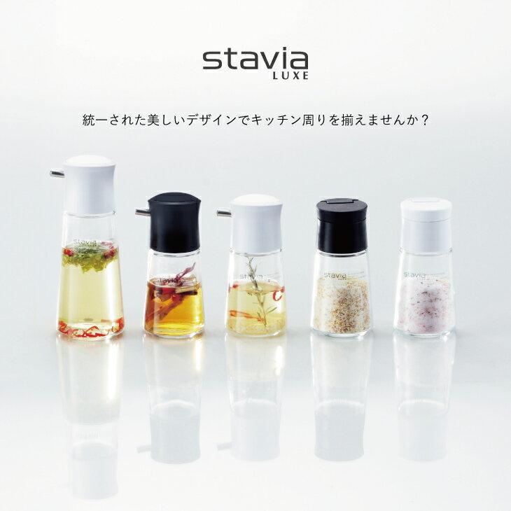 モノトーン×ガラスがスタイリッシュ!  stavia LUXE(スタビアリュクス)は、塩こしょう入れをはじめ、醤油差し、ふりかけ入れ、オイル差しなども、同じようなデザインでラインナップしていますよ。