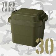 トランクカーゴ グリーン ボックス スツール おしゃれ コンテナ アーミーカラー ガーデニング ペットボトル キャンプ