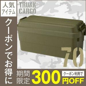 クーポン トランクカーゴ グリーン ボックス スツール おしゃれ コンテナ トランク ガーデニング アウトドア キャンプ