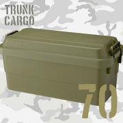 コンテナ トランクカーゴ グリーン ボックス スツール おしゃれ トランク ガーデニング アウトドア キャンプ