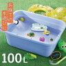 GKリスビッグタライ角100型排水栓付【たらい洗濯角型青ブルー】