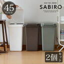 ゴミ箱 おしゃれ 送料無料 SABIRO 連結ワンハンドペー...