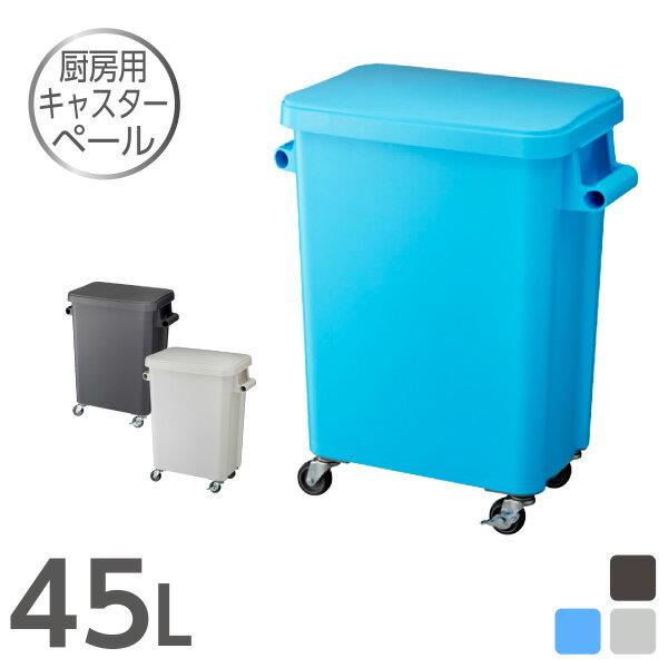 厨房用キャスターペール45L排水栓付ゴミ箱ごみ箱業務用キャスター付きコロキッチン飲食店食堂レストラン調理場角型ペールシンク45リ