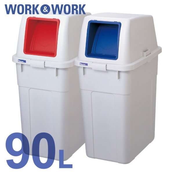 WWプッシュ90Lセット
