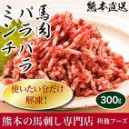 利他フーズ【冷凍】【バラ凍結】【ひき肉】【冷凍ミンチ】『パラパラミンチ(約300g)』