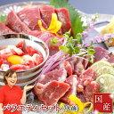 馬刺し 赤身 熊本 国産 肉 送料無料 4種バラエティセット