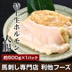 利他フーズ【ホルモン】【大腸】『【特上】生ホルモン大腸(約500g)』