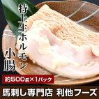 利他フーズ【ホルモン】【小腸】脂がのってます!『【特上】生ホルモン小腸(約500g)』