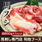 利他フーズ【すじ】スジ煮込に!『馬スジ(約500g)』