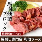 利他フーズ【スモーク】【加工品】【馬刺しスモーク】『馬肉燻製(約150g)』
