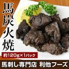 利他フーズ【加工品】【馬肉】香ばしい!『馬炭火焼(約120g)』