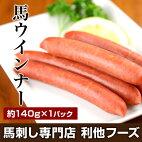 利他フーズ【加工品】【馬肉】【ソーセージ】『馬ウインナー(約140g)』