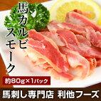 利他フーズ【加工品】【馬肉】【惣菜】【オススメ】『馬カルピスモーク(フタエゴスライス)(約80g)』
