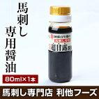 利他フーズ『馬刺し専用醤油(80ml)』【馬刺し】【タレ】【甘口】【超甘露】