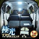トヨタ シエンタ 170系 LED ルームランプ 6点セット NHP17 NS...