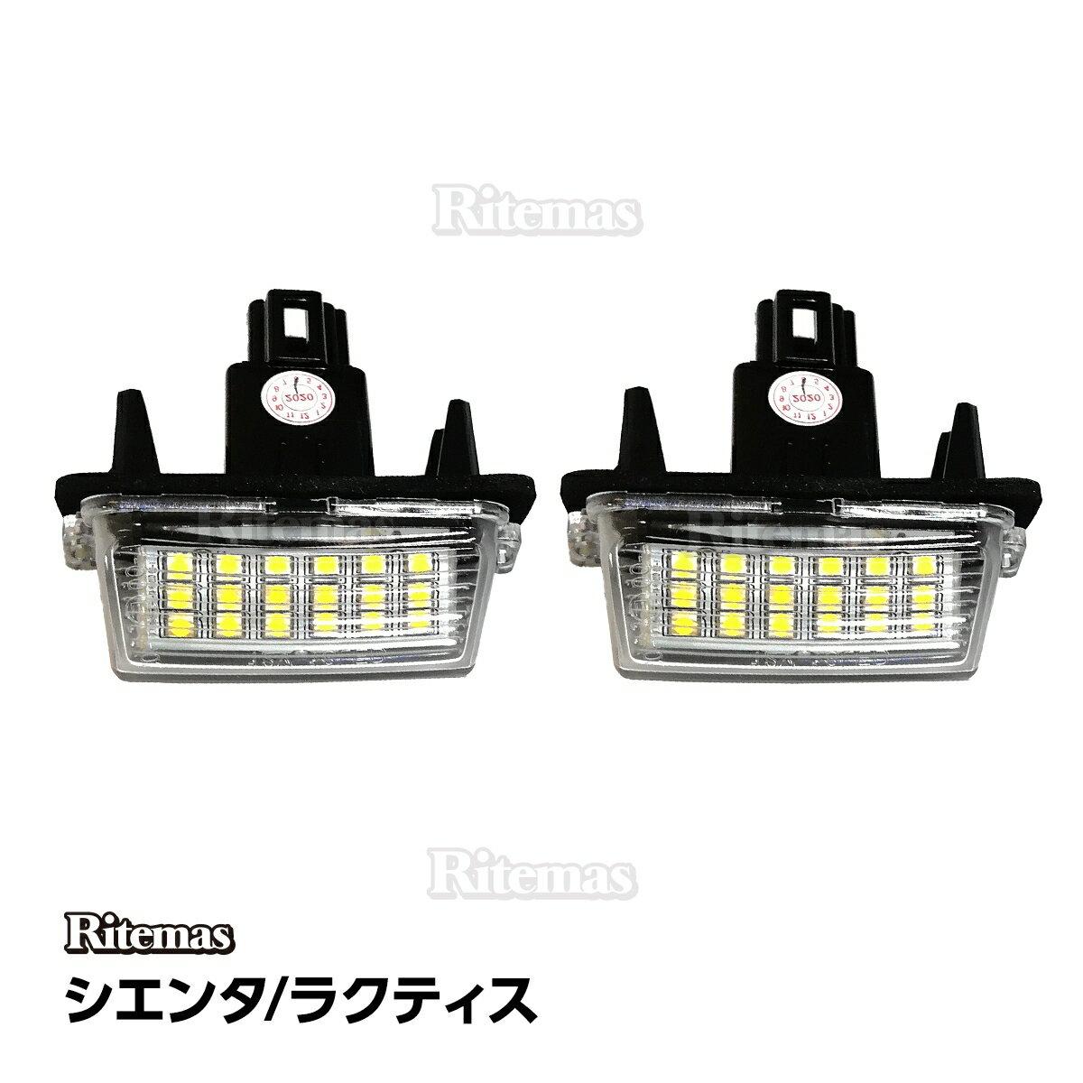 シエンタ NSP17#G NCP175G NHP170G ラクティス NSP120 NCP12# NLP121 前期 後期 LED ライセンスランプ ナンバー灯ユニット 純正交換タイプ 左右セット 白 ホワイト ポン付け 簡単取り付け LEDナンバー灯 SIENTA RACTIS