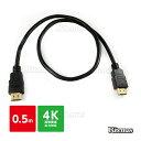 HDMI ケーブル 0.5m 50cm 3D ver.1.4 フルHD 3D映像 4K テレビ パソコン モニター フルハイビジョン対応...