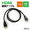 HDMI ケーブル 1m 100cm 3D ver.1.4