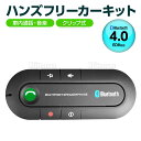 【10%off】ハンズフリー Bluetooth 車載 通話 カーキット ス...