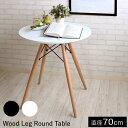 丸テーブル 白 黒 円形 ダイニングテーブル 単品 直径 70 cm ...