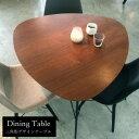 エーデル ダイニングテーブル 単品 木製 三角 丸 幅 90 cm [...