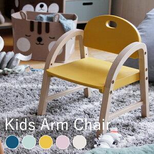 キッズチェア ローチェア 木製 [ 幼児用椅子 子供用 椅子 肘付き 可愛い オシャレ グレー アイボリー ピンク ブルー イエロー ロータイプ いす 子供部屋 リビング インテリア ]