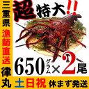 三重県産【あす楽対応/即納】活伊勢海老【600~700g×2...