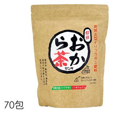 大豆 イソフラボン【おから茶 70包】健康 人気 日本製 おから ダイエット 国産