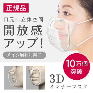 【あす楽対応】 在庫あり・即納 【正規品】【返品・交換不可】 立体 マスク フレーム 【B-full (ビーフル) 立体インナーマスク】 透明 クリア 3D インナー 化粧崩れ 水洗い