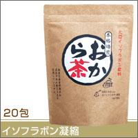【ラッキーシール対応】大豆 イソフラボン【おから茶 20包】健康 人気 日本製 おから ダイエット 国産