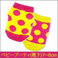 【ラッキーシール対応】ベビー 靴下【ベビーブーティ 靴下 ドット柄 7〜8cm】【あす楽対応】ポップ かわいい 赤ちゃん ソックス