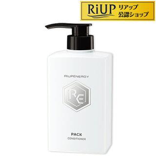 リアップエナジー薬用スカルプパックコンディショナーVer.3.0