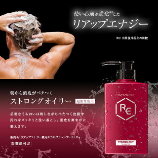 リアップエナジー薬用スカルプシャンプーストロングオイリー(400ml)【l0t】【リアップ】