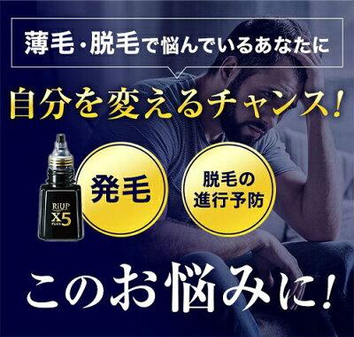 【第1類医薬品】リアップX5プラスローション(60ml*4本セット)【リアップ】 画像2