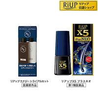【第1類医薬品】リアップX5プラスネオ+リアップエナジートライアルセット(1セット)【リアップ】