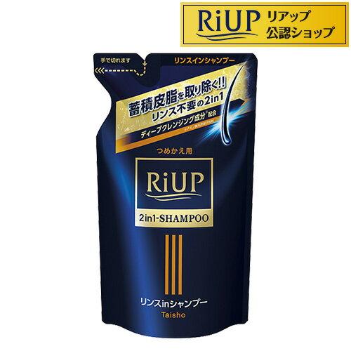 リアップスムースリンスインシャンプー つめかえ用(350ml)