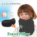 旅行 枕 飛行機 ネックピロー トラベルピロー 機内 アイマスク 耳栓 セット 睡眠 ピロー 便利グッズ
