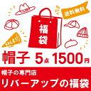 1月16日、販売終了!!【送料無料】帽子5点入り、平成最後の福袋 2019(※総額15,000円〜2...