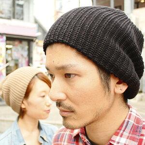 超大き目のシンプルニット帽 [スーパービッグワッチ] ニットキャップ・Knit Cap・男女・帽子・ザックリ編み・ビーニー・送料無料対象・ユニセックス・BIG SIZE・通販・大きい帽子・大きい頭・伸縮・ファッション/RIVER UP(リバーアップ) - Super Big Watch [BASIQUENTI]