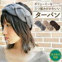 Lovable ターバン Mix Mitsuami Turban 無地 ウール 秋冬 レディース 56-58cm