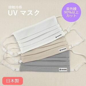 日本製 UV 紫外線 抗菌 プリーツ型