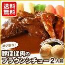 【送料無料】当店の一番人気セット!『豚ほほ肉のブラウンシチュー』希少な...