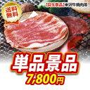 二次会 景品二次会 景品・イベント 景品 米沢牛 焼肉用(3...