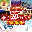 【人気景品/送料無料】20点セット《全国選べる!温泉旅行ペア宿泊券 / 東京ディズニーランドo…