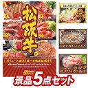 二次会景品5点セット【選べる一品景品【松阪牛】、秋田比内地鶏