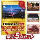 二次会 景品5点セット《4K対応液晶テレビ43インチ 世界三...