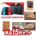 ビンゴ 景品15点セット《Nintendo Switch 電...